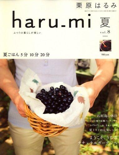 栗原はるみ haru_mi (ハルミ) 2008年 07月号 [雑誌]の詳細を見る
