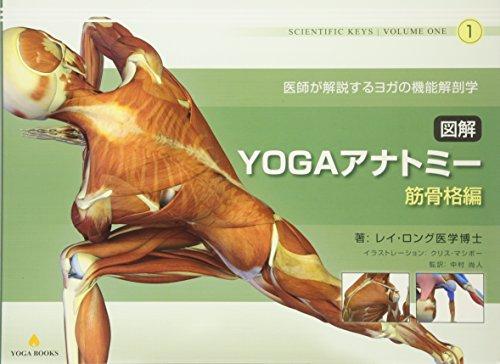 図解YOGAアナトミー:筋骨格編 - 医師が解説するヨガの機能解剖学