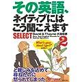その英語、ネイティブにはこう聞こえますSELECT 2 (2)