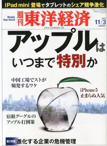 週刊 東洋経済 2012年 11/3号 [雑誌]の詳細を見る