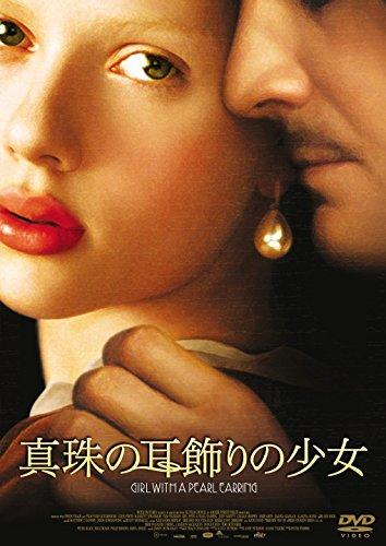 真珠の耳飾りの少女 [DVD]の詳細を見る