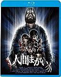 人間まがい[Blu-ray/ブルーレイ]