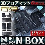 N-BOX NBOX カスタム JF1 JF2 固定式リアシート車用 立体マット 1台分 8p フロントマット セカンドマット ラゲージトレイ セット 防水 防塵