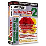 速攻!PDF to Data 2 Pro & from Paper 2 Pro