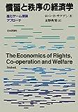 慣習と秩序の経済学―進化ゲーム理論アプローチ