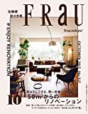 FRaU (フラウ) 2017年 10月号 [雑誌][Kindle版]