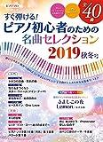 すぐ弾ける! ピアノ初心者のための名曲セレクション2019秋冬号 (ヤマハムックシリーズ203)