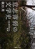 意志薄弱の文学史:日本現代文学の起源