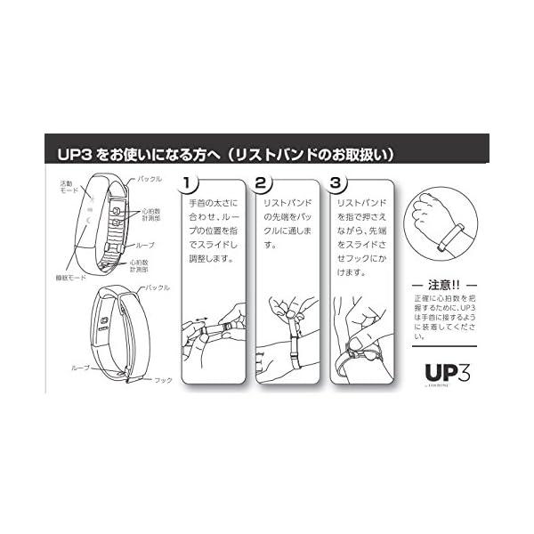 【日本正規代理店品】Jawbone UP3 ワ...の紹介画像9