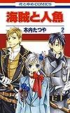 海賊と人魚 2 (花とゆめコミックス)