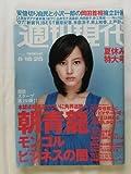 週刊現代 No.33・34  2007年 8月 18・25日合併号 [雑誌]