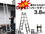 アルミ製伸縮はしご NEWスーパーラダー3.8m(脚立タイプ)
