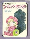 なぞのアメリカ人形 (創作童話シリーズ 12)