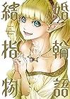 結婚指輪物語 第2巻