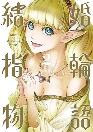 結婚指輪物語(2) (ビッグガンガンコミックス)の詳細を見る