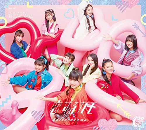 Girls²【ダイジョウブ】MV解説!キレキレのダンスに注目!ダイジョウブの魔法にかかっちゃおう♪の画像