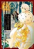 千年迷宮の七王子 永久回廊の騎士 (ZERO-SUMコミックス)