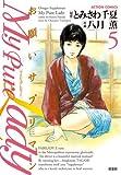 My Pure Lady : 5 (アクションコミックス)