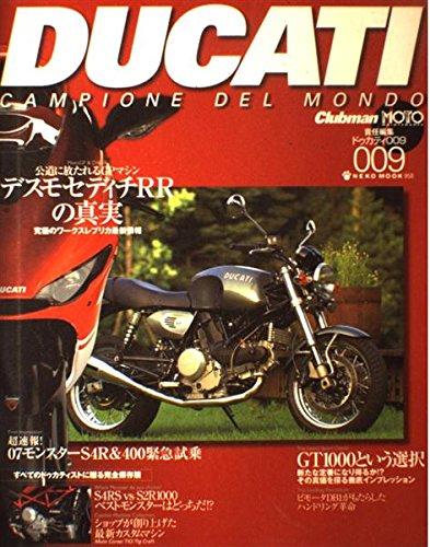 ドゥカティ―Campione del mondo (009) (Neko mook (958))