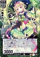 Z/X ゼクス 鳥人ウェアウッドペッカー(ホログラム) 真紅の戦乙女(B10)/シングルカード