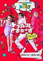 トゥルルさまぁ~ず ベスト3(2013年1月~2015年10月) [DVD]