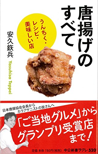 唐揚げのすべて - うんちく・レシピ・美味しい店 (中公新書ラクレ 520)