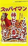 スッパイマン 柿ピー一番 柿のたね&ピーナッツ 130g×6袋