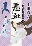 表御番医師診療禄4 悪血 (角川文庫)