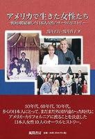 アメリカで生きた女性たち:戦後国際結婚した日本人女性のオーラルヒストリー