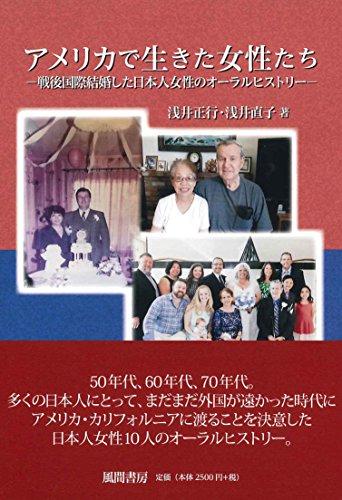 アメリカで生きた女性たち:戦後国際結婚した日本人女性のオー・・・