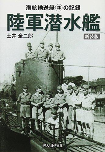 陸軍潜水艦 潜航輸送艇㋴の記録 (光人社NF文庫)