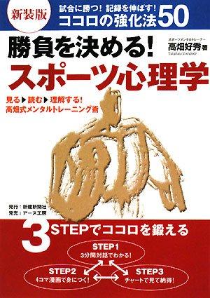 勝負を決める!スポーツ心理学―試合に勝つ!記録を伸ばす!ココロの強化法50 (Shinken man to man series)の詳細を見る