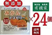 無添加 フルーツ トコ ゼリー ( みかん )130g ×24個★ 送料無料 宅配便 ★ トコゼリーオレンジは、オレンジをミキサーに かけて作ったジュースと国産りんごジュースを 合わせ、土佐の海で採れた天草・寒天・特製蒟蒻粉 で固めたゼリーです。香料・保存料・着色料を 使っていませんので、果物の自然な風味・美味しさ をお楽しみ頂けます。