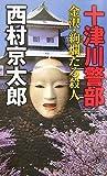十津川警部 金沢・絢爛たる殺人 (講談社ノベルス)