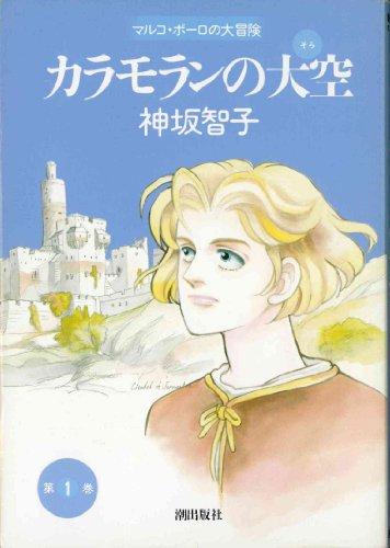 カラモランの大空 1 (希望コミックス)