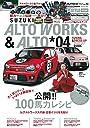 AUTO STYLE vol.13 スズキアルトワークス アルト 04 (CARTOPMOOK)