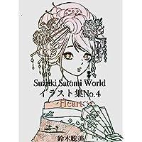 Suzuki Satomi World No.4: Heart (イラスト集)