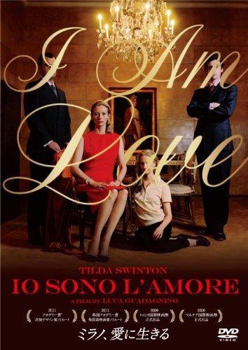 ミラノ、愛に生きる [DVD]の詳細を見る