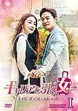 キャリアを引く女~キャリーバッグいっぱいの恋~ DVD-BOX I[DVD]