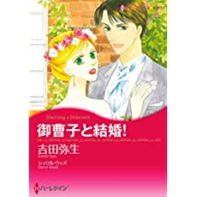 御曹子と結婚! (ハーレクインコミックス)