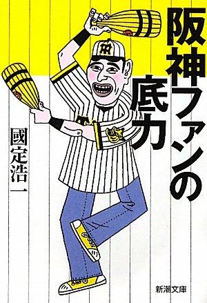 阪神ファンの底力 (新潮文庫)の詳細を見る