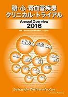 脳・心・腎血管疾患クリニカル・トライアル Annual Overview 2016