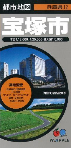 都市地図 兵庫県 宝塚市 (地図 | マップル)