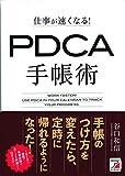仕事が速くなる!  PDCA手帳術 (アスカビジネス) 画像