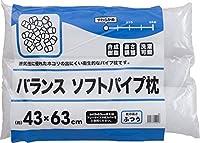 EFFECT 日本製 枕 厳選素材で枕専門店が作った 洗える バランス ソフトパイプまくら 高さふつう やわらかめ タイプ 高さ調整可能 (43×63cm)