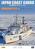 南極観測船「宗谷」と巡視船「そうや」(海上保安庁DVDシリーズ Vol.2)