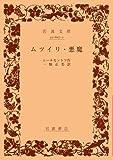 ムツイリ・悪魔 (岩波文庫)