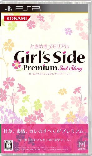 ときめきメモリアル Girl's Side Premium ~3rd Story~ (通常版) - PSP