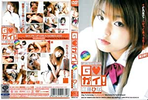 Shy/G ガイ! 江藤ひな(レンタル用) [DVD]