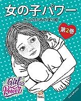 女の子パワー  -  Girls power  -  第2巻  -  ナイトエディション: 大人のための塗り絵(マンダラ) - 抗ストレス (女の子パワー  -  夜)
